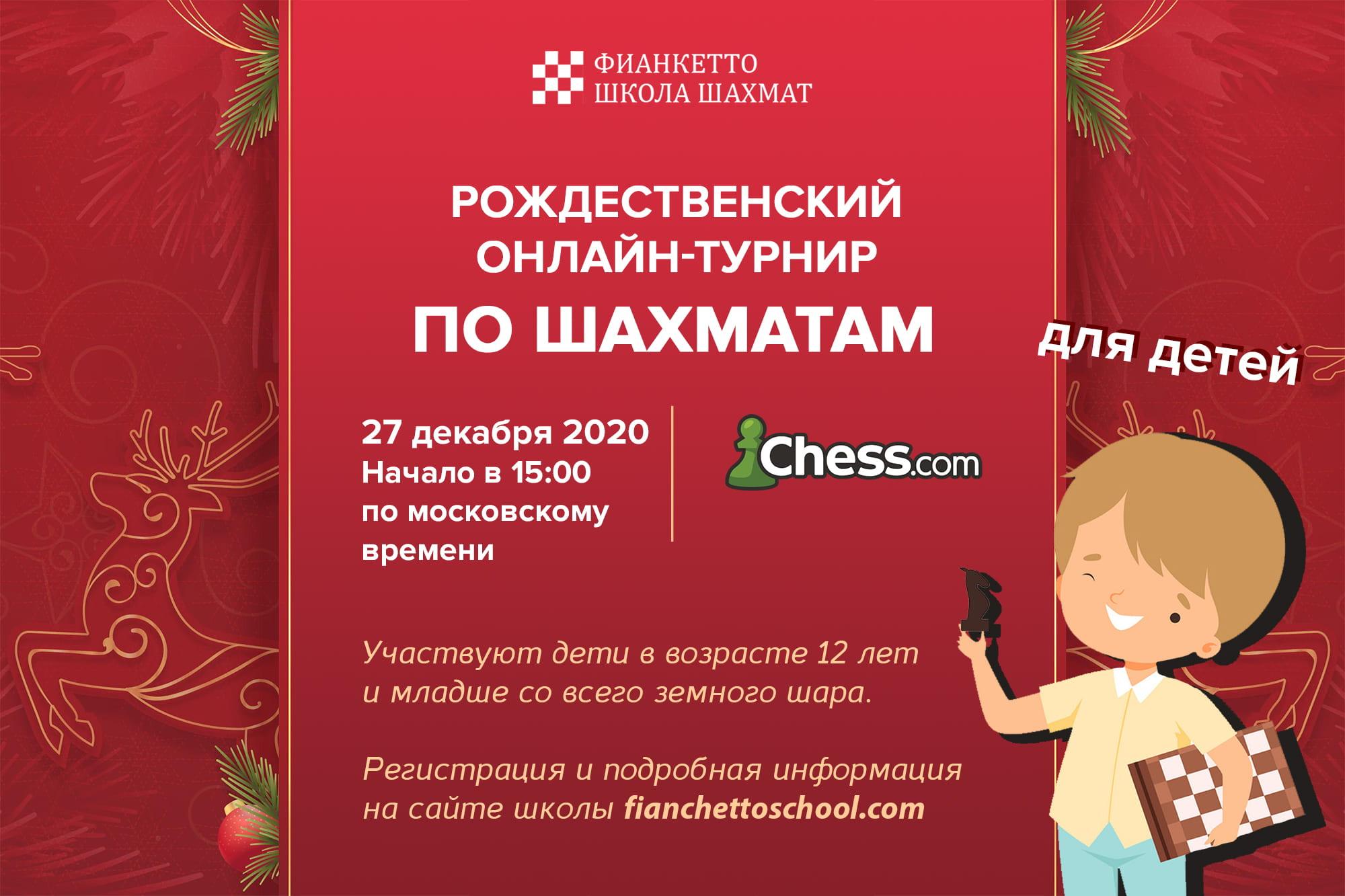 Рождественский онлайн-турнир по шахматам для детей